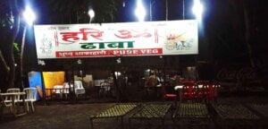 Hari Om Dhaba - Best dhaba on mumbai Nashik highway