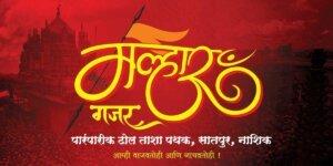 Malhar Gajar Dhol Tasha Pathak - Nashik Dhol