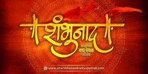 Shambhunaad Vadya Pathak Nashik - Best Dhol Tasha Pathak in Maharashtra