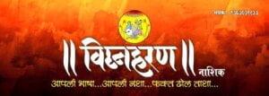 Vighnaharan Dhol Pathak - Best Nashik Dhol Tasha Pathak